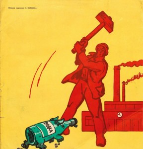 Create meme: propaganda poster, drinking bout pictures, posters of the USSR