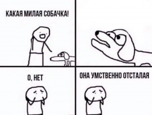 Создать мем: piç, meme gif, look at how retarded