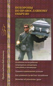 Create meme: book cover, the terminator carries the coffin, book