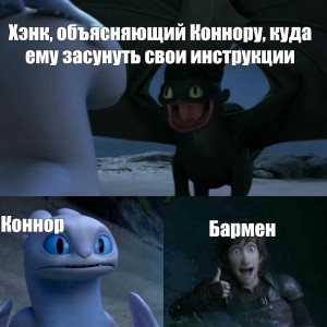 Create meme: how to train your dragon 3 meme, how to train your dragon 3 photo day furies, How to train your dragon