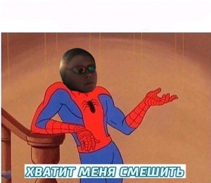 Create meme: memes , spider-man don't give a shit meme, hoe