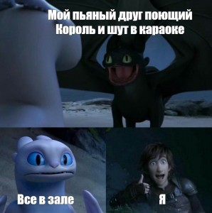 Create meme: meme , How to train your dragon 3, memes
