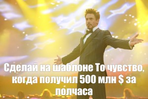 Create meme: meme Tony stark , Tony stark Robert Downey Jr. , meme success
