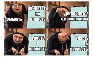 Создать мем: memy, gru new memes, gru s plan meme