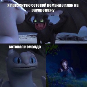 Create meme: How to train your dragon, to train your dragon 3, light fury httyd toothless and