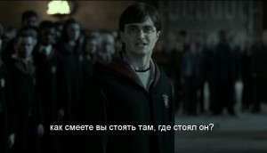 Create meme: how dare you stand where he stood, Harry Potter and the Deathly Hallows, Harry Potter