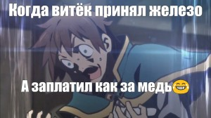 Create meme: to download pictures anime memes, Kazuma konosova of fun, log horizon shiroe