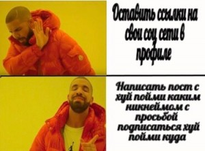 Создать мем: retweet, meme, танец дрейка шаблон