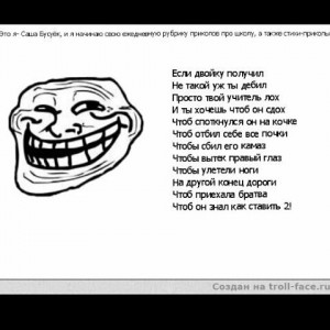Create meme: trollface fffuuu , rage comics , memes about school if received the two