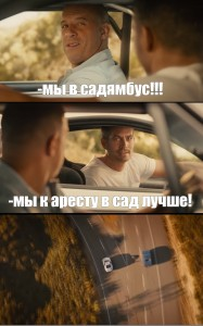 Create meme: actor Paul Walker , fast and furious 7 , fast and furious memes