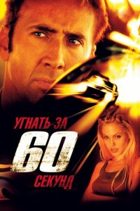 Создать мем: nicolas cage, poster, movie