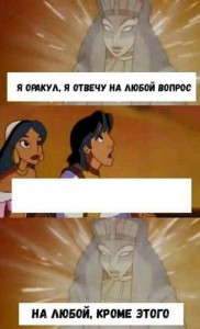 Create meme: Aladdin and the Oracle the original meme, meme it can be any question?, I'm the Oracle and will answer any question