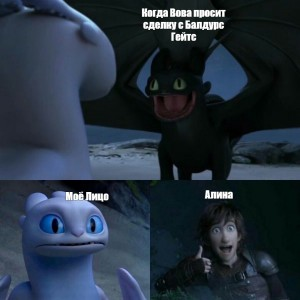 Create meme: toothless and day fury photos, toothless sad, to train your dragon 3
