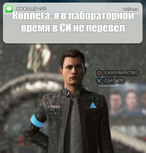 Создать мем: detroitbecomehuman, коннор киберлайф, detroit become human
