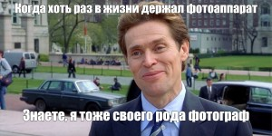 Создать мем: willem dafoe, человек паук, spiderman meme