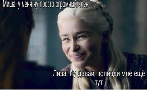 Создать мем: мем дейнерис 5 серия, брат дейнерис, дейнерис кривляется мем