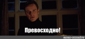 Create meme: Fassbender GIF, I'm the perfect GIF, the most famous memes from movies