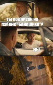 Создать мем: вин дизель и пол уокер мем, paul walker, fast and furious 7
