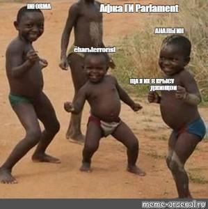 Создать мем: негритята танцуют мем шаблон, негритята танцуют, уроков не будет училку съели львы