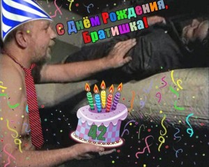 Create meme: happy birthday , pictures holiday birthday, with others bro