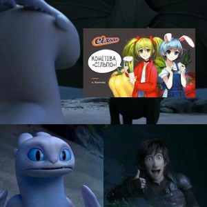 Create meme: manga , toothless and day fury, How to train your dragon
