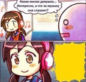 Создать мем: this is cute girl i wonder what's she listening to, смешные мемы, фанаты аниме