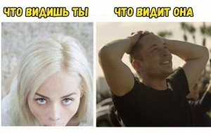 Создать мем: what u see what she sees memes, what you see vs what she sees, мем what she sees оригинальная