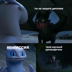 Create meme: to train your dragon 3, toothless and day fury photos, How to train your dragon