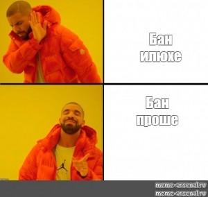 Создать мем: танец дрейка мем, дрейк мем, танец дрейка мем про школу