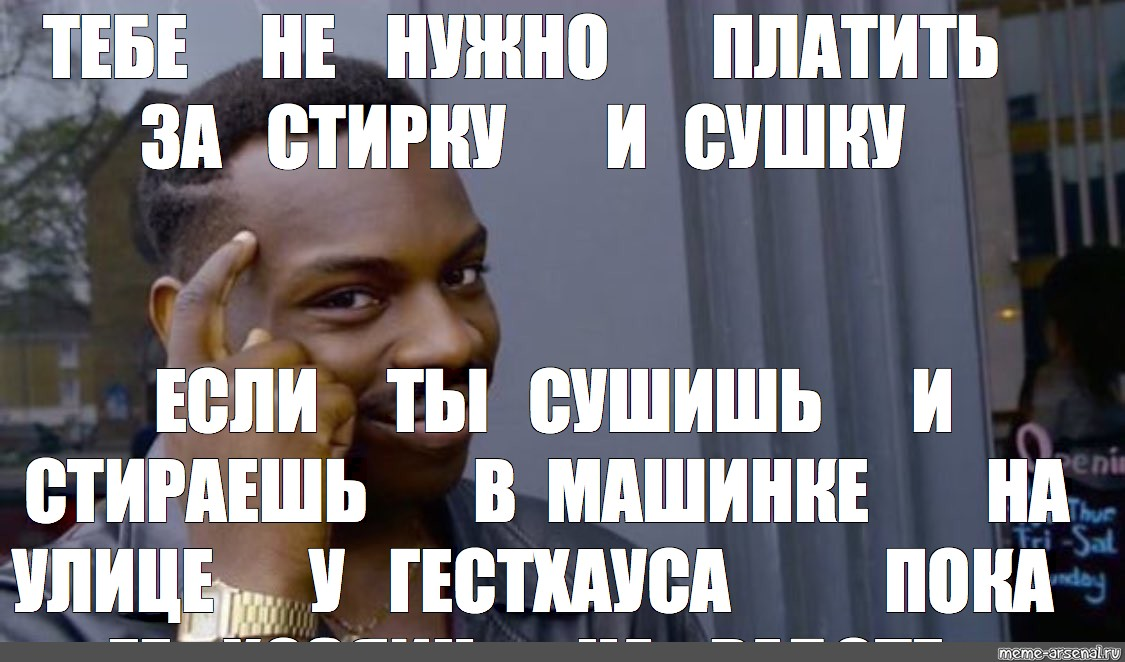 Создать мем: they don t know, you know, you re