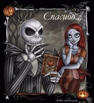 Nightmare Before Christmas Memes.Create Meme Thank You Thank You Jack And Sally