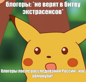Создать мем: oc meme, surprised pikachu, мем про пикачу