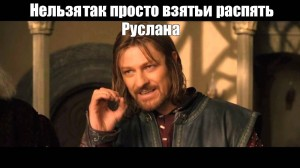 Создать мем: the ring, sean bean, mordor