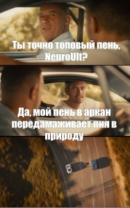 Создать мем: fast and furious 7, актер пол уокер, форсаж мемы