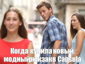 Create meme: know your meme , distracted boyfriend , distracted boyfriend meme