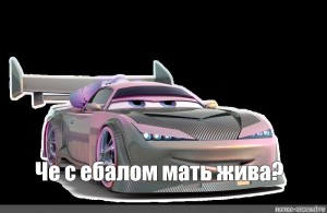 Create meme: cars cars cars, machine the boost from cars, mother is alive meme cars