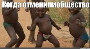 Создать мем: african kids, hit the nigger baby, African Children