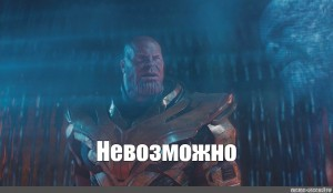 Создать мем: танос невозможно мем, танос импосибл, thanos impossible meme
