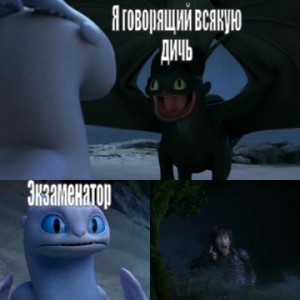 Create meme: toothless sad, to train your dragon 3, How to train your dragon