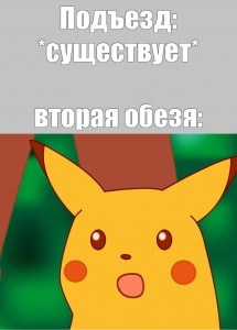 Создать мем: surprised pikachu meme, пикачу, pikachu