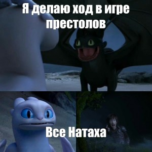 Create meme: to train your dragon 3, light fury httyd toothless and, how to train your dragon 3 toothless