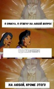 Create meme: oracle meme, the picture with the text, Oracle Alladin