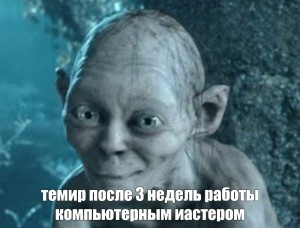 Create meme: the Lord of the rings my precious, two Gollum, Gollum smiling