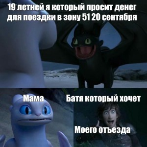 Create meme: how to train your dragon 3 memes, how to train your dragon 3 funny pictures, how to train your dragon meme