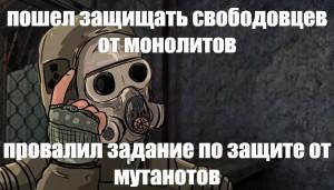 Создать мем: сталкер на аву, сталкер мемы, S.T.A.L.K.E.R.