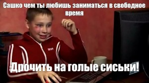 Create meme: Sasha Fokin , Sashko Fokin 2018, now I'm going to install all the games meme