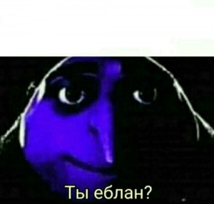 Создать мем: gru meme yes triggered, dank meme, грю no мем