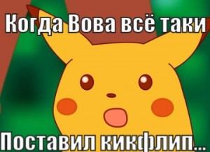 Создать мем: surprised pikachu, пикачу, surprised pikachu meme