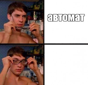 Create meme: peter parker with glasses meme template, peter parker glasses meme, Peter Parker puts on sunglasses meme