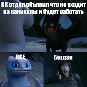 Create meme: toothless and day fury meme, toothless and day furies, to train your dragon 3